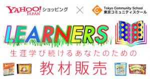 ラーナーズ「生涯学び続けるあなたのための教材販売」(Yahoo!ショッピング)