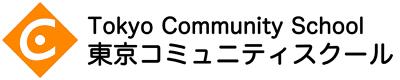 東京コミュニティスクール