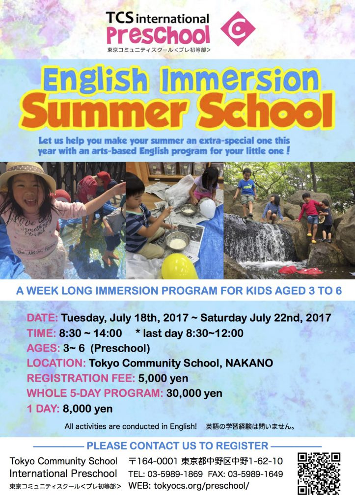 SummerProgram-2017-Flyer-